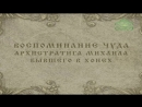 Православный календарь. Среда, 19 сентября, 2018г. Воспоминание чуда Архистратига Михаила, бывшего в Хо́нех Коло́ссах IV