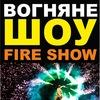 Вогняне шоу у Львові,фаєр шоу у Львові,Шоу вогню