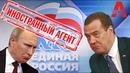 Единая Россия оказалась иностранным агентом