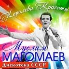 Муслим Магомаев альбом Королева красоты. Дискотека СССР