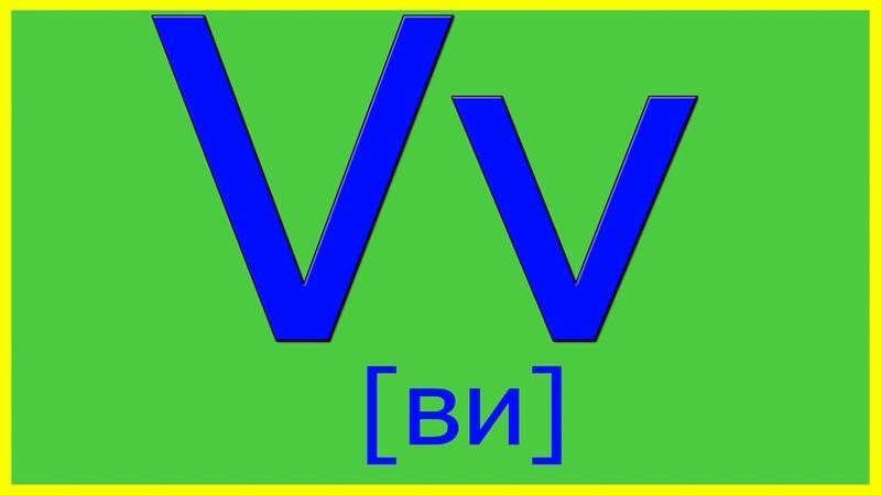 Учим буквы Английский алфавит для детей от 2 до 7 лет