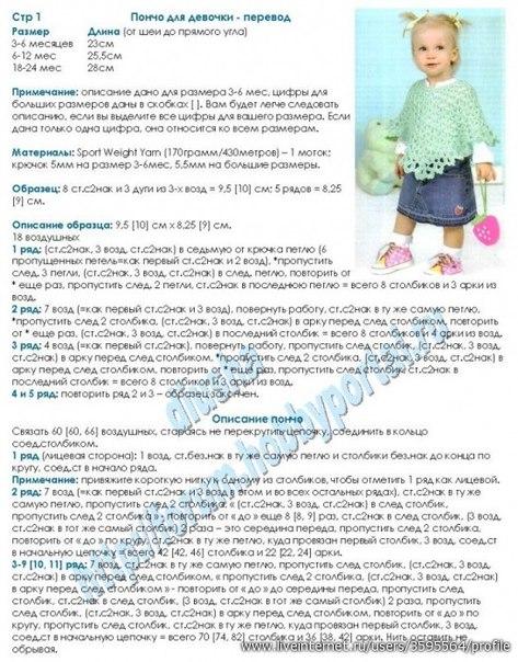 Вязание для детей крючком пончо 46