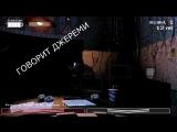 Как сделать Five Nights At Freddys 2 НЕ СТРАШНЫМ!(How to Make Fnaf 2 Not Scary)(Starly Version)