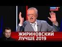 Лучшие выступления Владимира Жириновского Вечер с Соловьевым