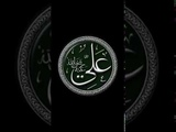 Случай из жизни Али ибн абу талиба(лев Аллаха)