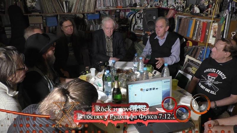 Rock и sovOk Истории рок-н-ролльной молодости. У Рудольфа Фукса. Александр Травин и Михаил Кизимов 2