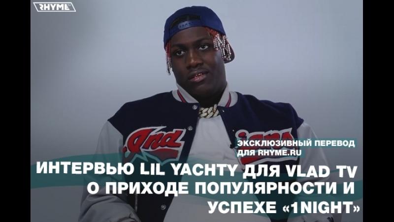 Интервью Lil Yachty для Vlad TV о приходе популярности и успехе 1Night Переведено сайтом