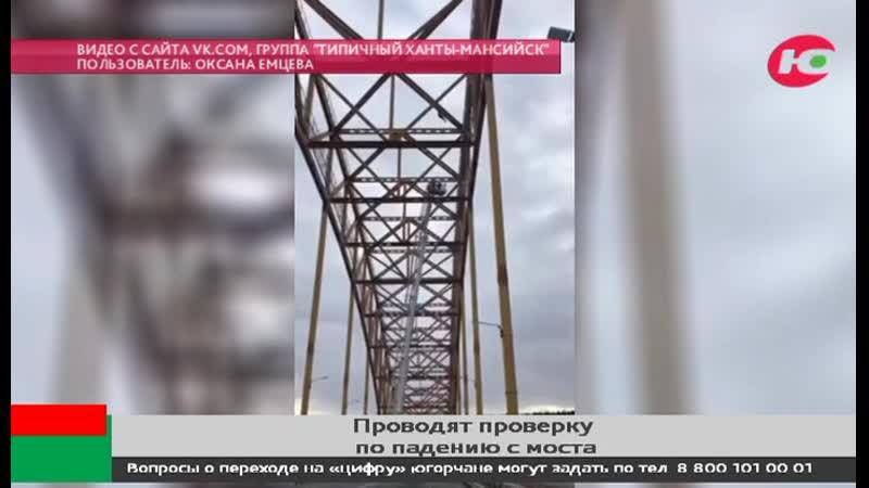 Югорские спасатели рассказали почему они не смогли снять с моста погибшего мужчину