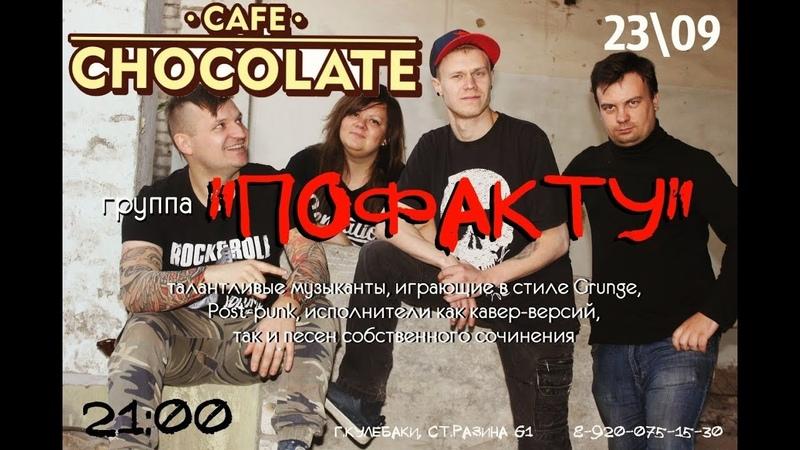 Концерт гр ПО ФАКТУ в кафе ШОКОЛАД