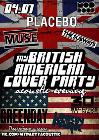 4 июля: My British American Cover Party!