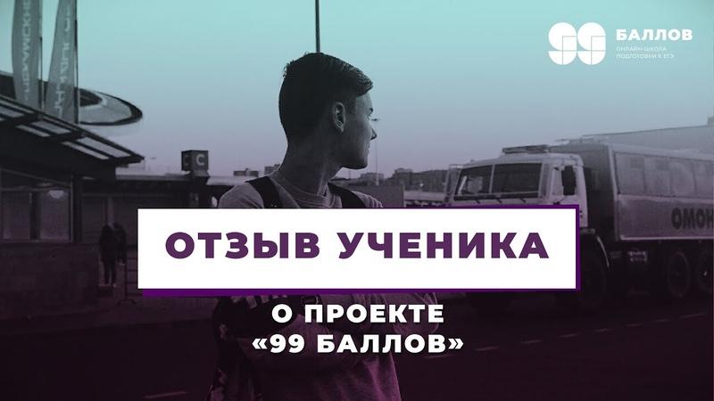 Отзыв Кирилла об обучении в онлайн-школе 99БАЛЛОВ » Freewka.com - Смотреть онлайн в хорощем качестве