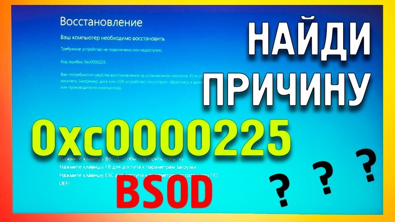 BSOD Код ошибки:0xc0000225 как исправить