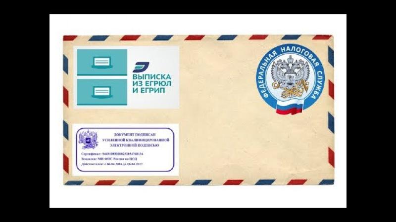Любая организация, филиал, представительство должны быть зарегистрированы в ЕГРЮЛ!
