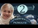 Деревенский романс 2 серия Фильм Сериал Мелодрама