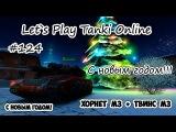 Let`s Play:Tanki Online #124 - С Новым Годом!!!