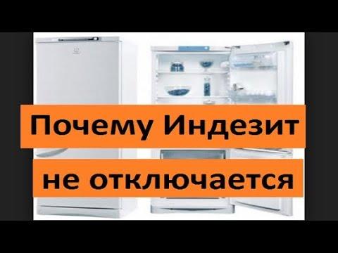 Почему холодильник Индезит не отключается