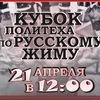 Кубок общежитий ТПУ по русскому жиму, 2013