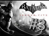 минус халк и пингвин Batman Arkham City часть 3