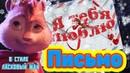 ❤️ Красивая песня о Любви и ❄️ Зиме ❄️ ❤️ Письмо ❤️ Ремикс песни 💖 Ласкового Мая 💖 поет Элвин