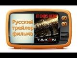 Заложница 3.  Русский трейлер фильма Заложница 3