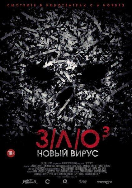 З/Л/О 3: Новый вирус (2014)