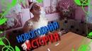 Новогодняя сказка Краснодона . Новый год в Краснодоне. Sig-max