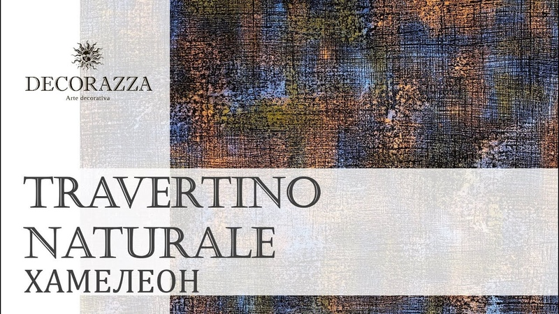 Decorazza Travertino Naturale Хамелеон