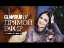 Татьяна Буцкая в прямом эфире журнала Glamour