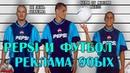 Футбольная реклама Pepsi 90ых! Не день Бекхэма, команда Пепси, Поколение Next!