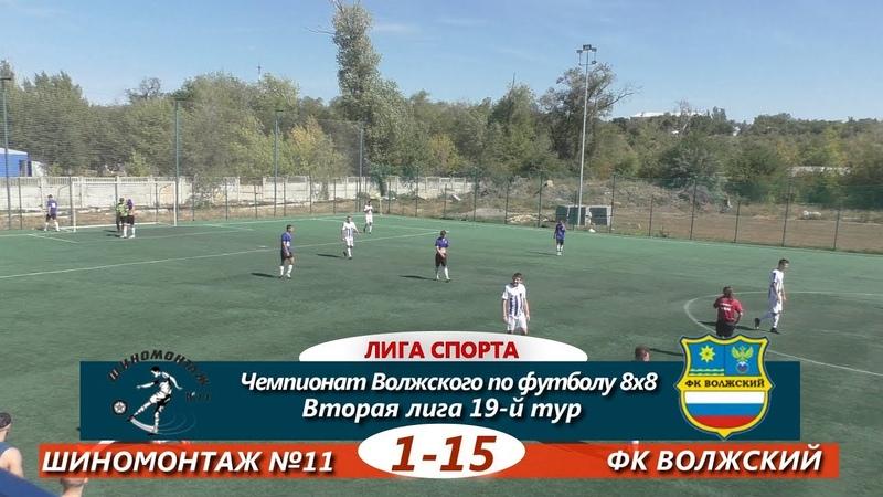 Вторая лига. 19-й тур. Шиномонтаж №11 - ФК ВОЛЖСКИЙ 1-15 ОБЗ0Р