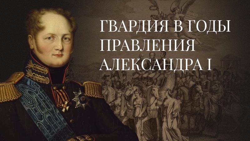 Гвардия в годы правления Александра I. История Российской Императорской гвардии