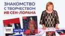Знакомимся с творчеством Ив Сен-Лорана. Обзор журнала, посвященного русским костюмам. Часть 1.