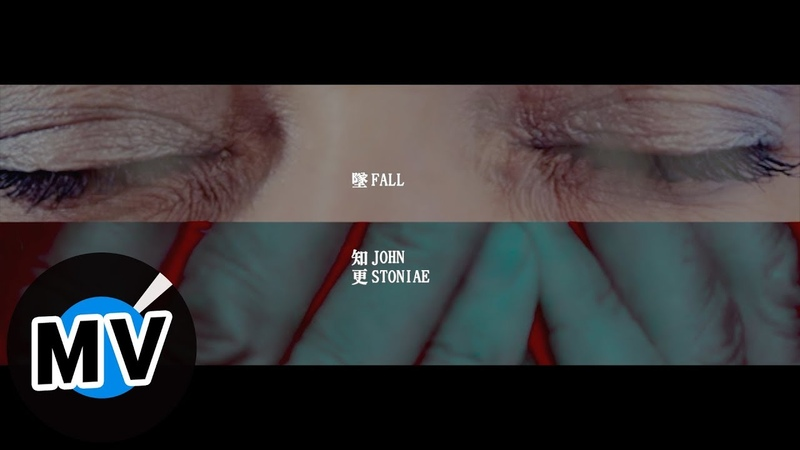知更 John Stoniae - 墜 Fall(官方版MV)- Ι系列
