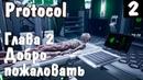 Protocol прохождение Допрос и подробное изучение инопланетянина Глава 2 добро пожаловать 2