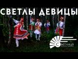 Светлы девицы - современное русское световое шоу