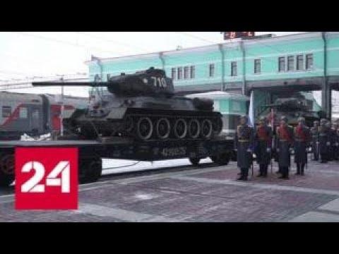 Эшелон с танками Т-34 из Лаоса в Новосибирске встречали семьями - Россия 24