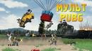Короткометражный мульт PLAYERUNKNOWNS BATTLEGROUNDS PUBG