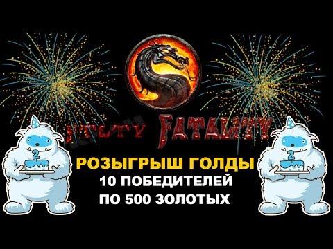 ⛔ Розыгрыш голды │10 победителей по 500 золотых│2 года клану ⛔