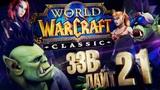 World of Warcraft Classic - обзор демо ЗЗВ Лайт #21