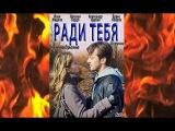 Ради тебя ~2013~ Мелодрама онлайн, смотреть русские фильмы, 4 серии