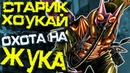 СТАРИК ХОУКАЙ против ЖУКА МЕЧЕНЫЙ ИДЁТ ПО СЛЕДУ MARVEL COMICS