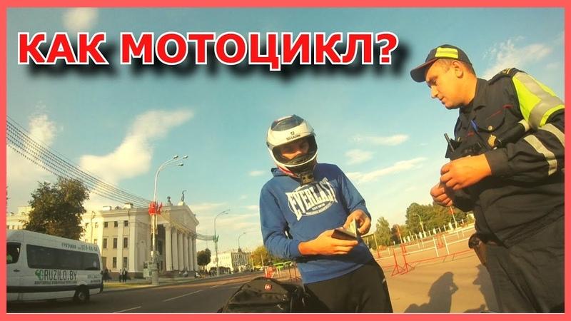 ОСТАНОВИЛ МОТОБАТ.Мысли Мотоциклиста...