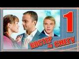 Костёр на снегу 1 серия Фильм Сериал Мелодрама (2012)