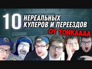 TOP 10 Самых крутых кулеров и невероятных бэд-битов от TONKAAAA