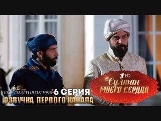 СМС-6 серия Первый канал ВК