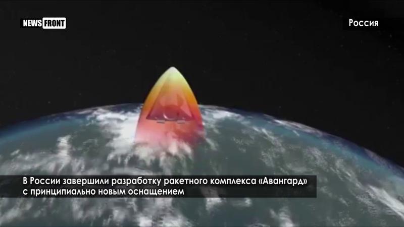 В России завершили разработку ракетного комплекса «Авангард» с принципиально новым оснащением