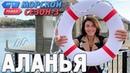 Аланья Орёл и Решка Морской сезон 3 rus eng subs