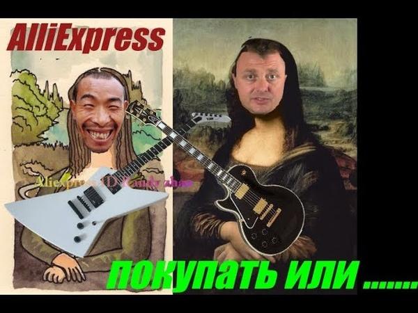 Почему НЕЛЬЗЯ покупать гитары на Alliexpress!!