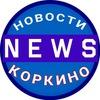Коркино и Коркинцы [КиК NEWS]