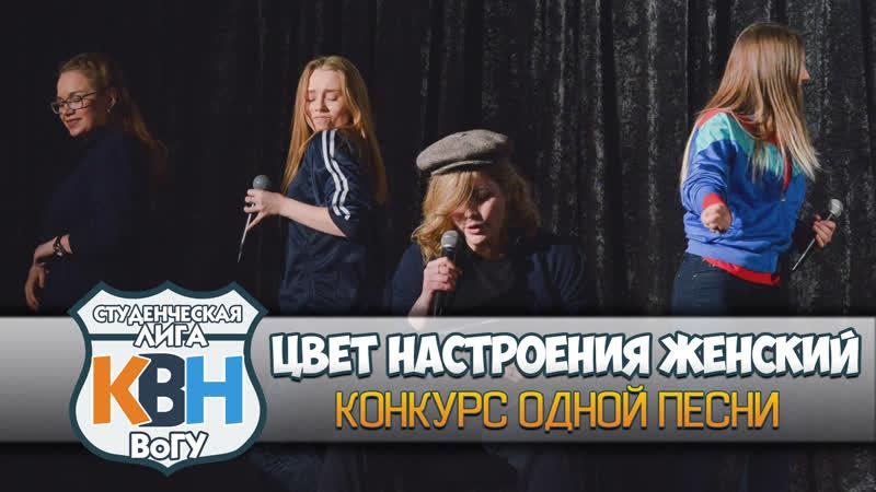 Вторая 1 4 финала IV сезона студенческой лиги КВН ВоГУ конкурс одной песни команда Цвет настроения женский
